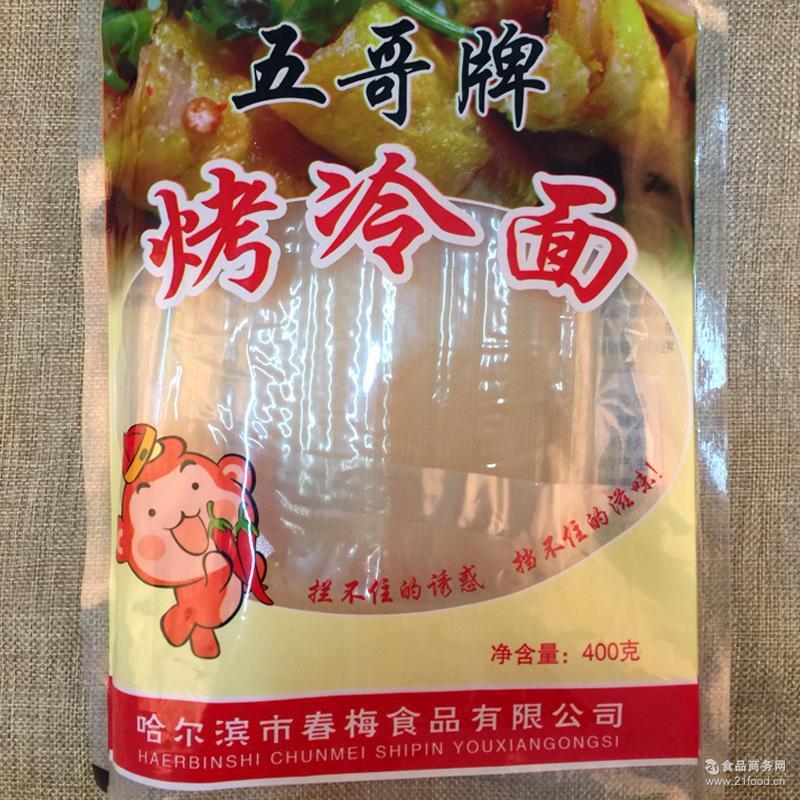 五哥正宗烤冷面 朝鲜延吉东北冷面面皮 送专用酱料