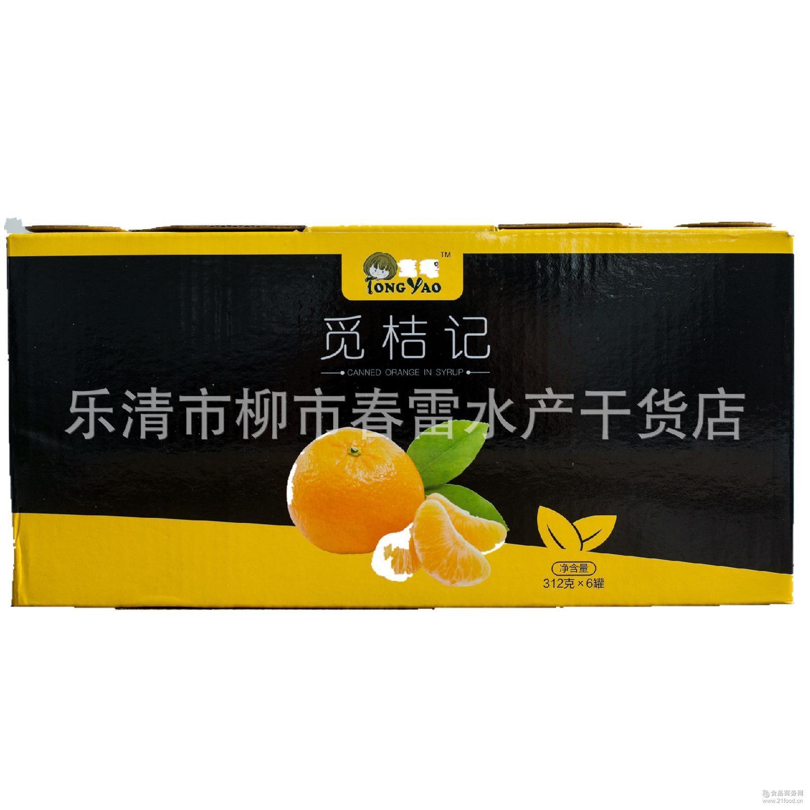 童瑶桔子厂家 黄桃橘子罐头批发水果对开312g6瓶装微商新品