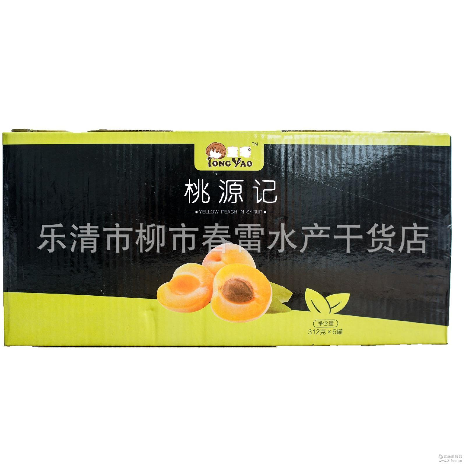 黄桃橘子罐头批发水果对开312g6瓶装微商新品儿童节 童瑶桔子厂家