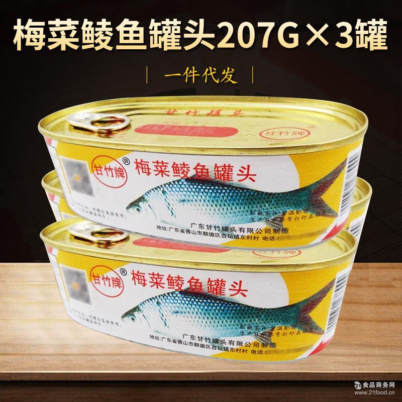 广东特产甘竹牌梅菜鲮鱼罐头207g×3罐 即食鲮鱼罐头食品