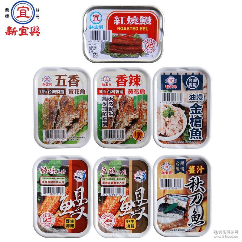 台湾进口批发新宜兴系列产品红烧鳗秋刀鱼罐头80g