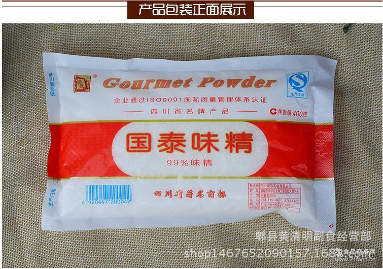 四川名牌 厨房必备 谷氨酸钠99%味精 海会调味品 国泰味精400g
