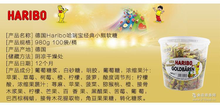 食品类休闲食品田鸡>软糖小熊果味经典qq糖桶装980g(有适合)德国糖果中标苗图片
