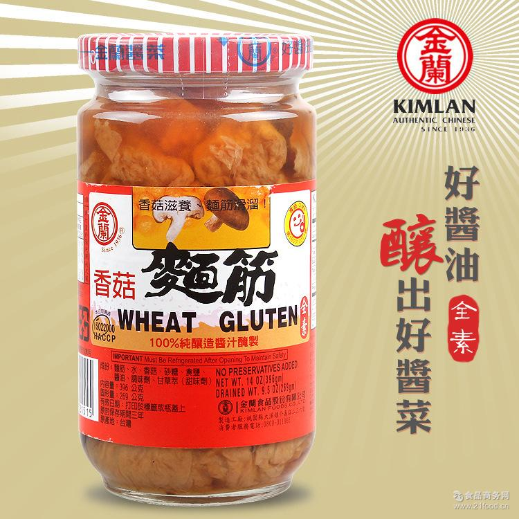 进口台湾调味食品金兰香菇面筋全素无防腐剂色素糖精代理批发团购
