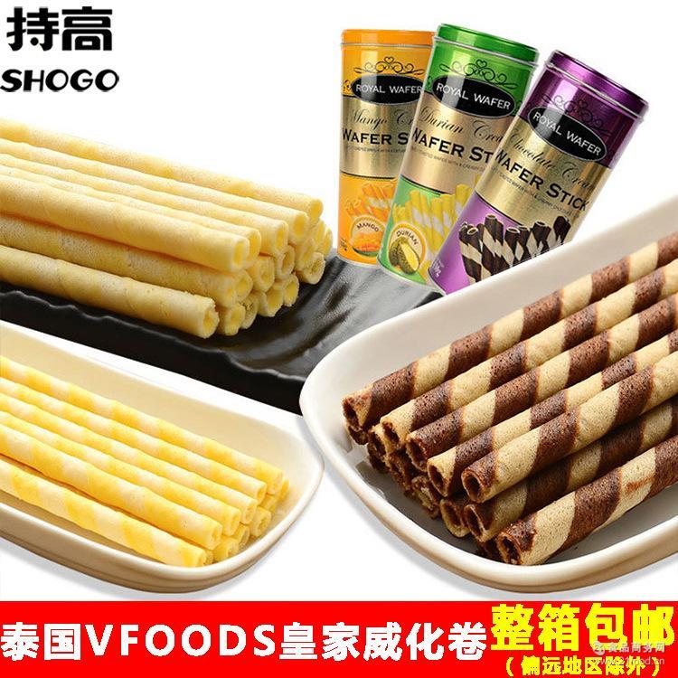 泰国进口VFOODS*威化卷130g 蛋卷注心饼干 热销休闲零食品批发