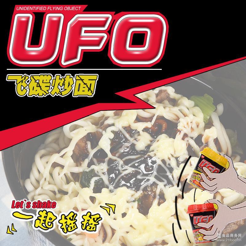 日清UFO飞碟炒面杯装95g/杯多味可选泡面速食面干拌面快餐面批发