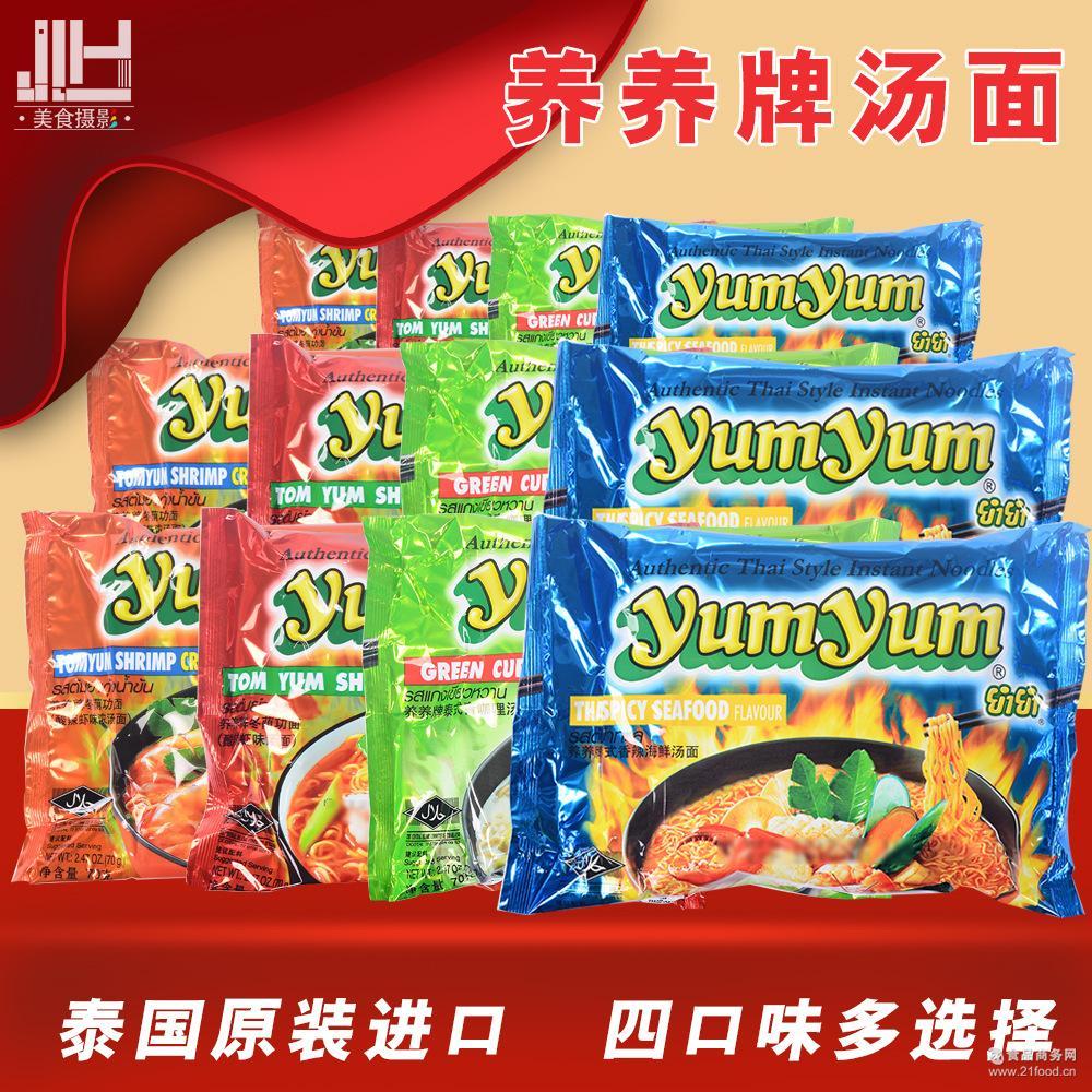 泰国进口YUMYUM养养冬荫功香辣虾青咖喱多味70g袋装方便面泡面