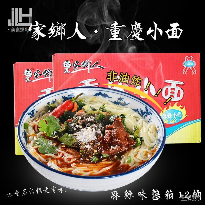 家乡人重庆小面110g*12桶整箱麻辣味酸辣味速食非油炸方便面泡面
