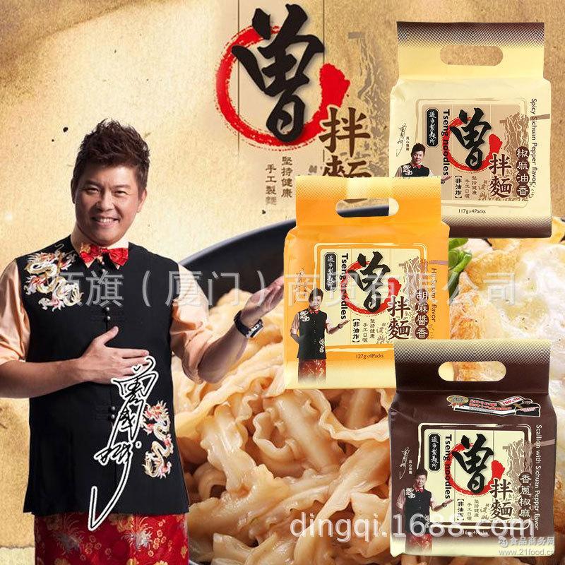 胡麻酱香 香葱椒麻进口方便面曾国城干面素食 台湾曾拌面椒麻油香