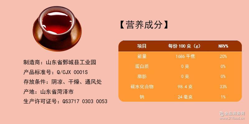 216g山东嘉鑫姜枣红糖独立包装12小袋批发价