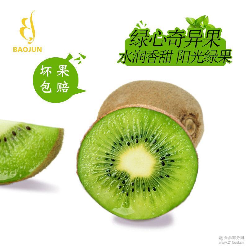 新鲜水果贵州毕节宝钧维C猕猴桃现摘奇异果4斤装果园直销