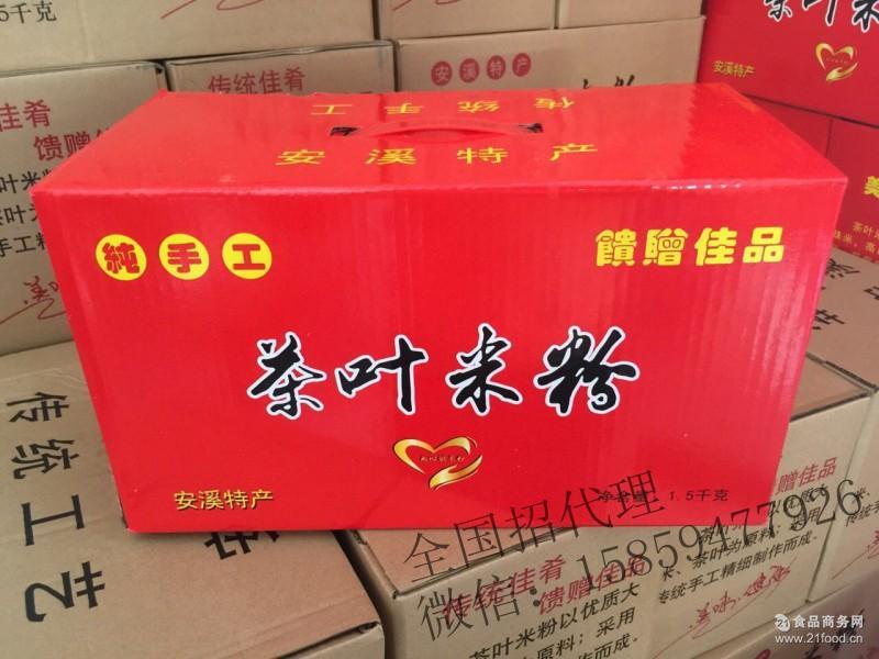 3斤一件代发 安溪茶叶米粉湖头米粉铁观音米粉安溪特产米粉