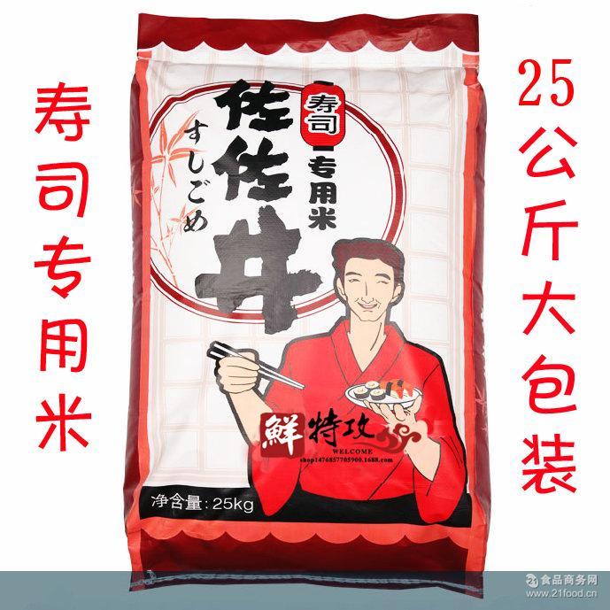日本料理大米 佐佐井寿司米 寿司专用米 25kg大包装 日本品种米