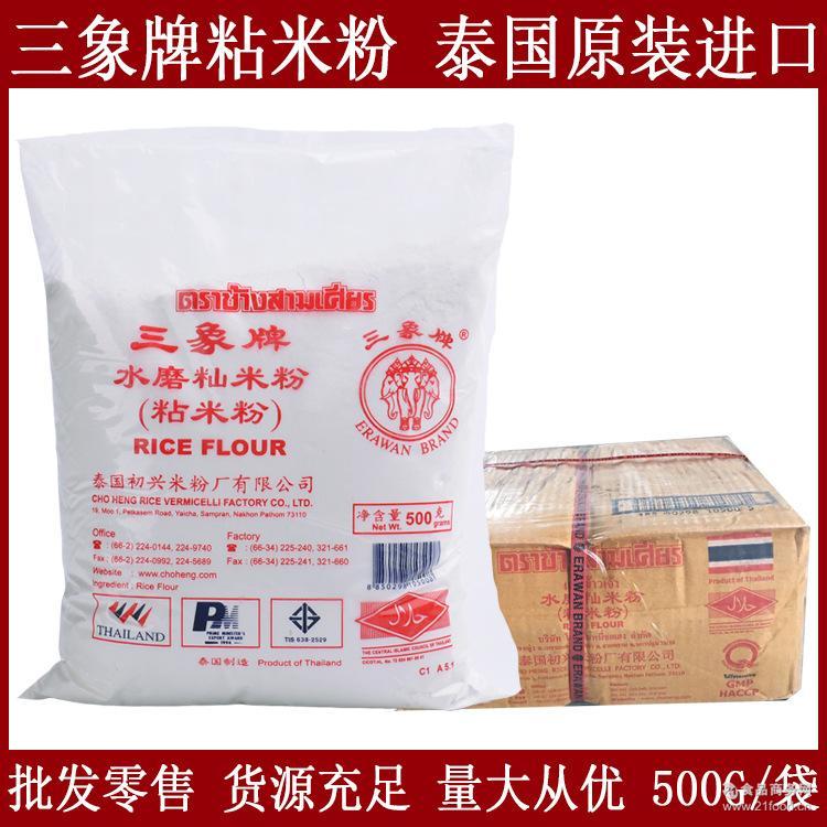 水磨籼米粉 泰国三象牌粘米粉 肠粉米粉烘焙原料500g