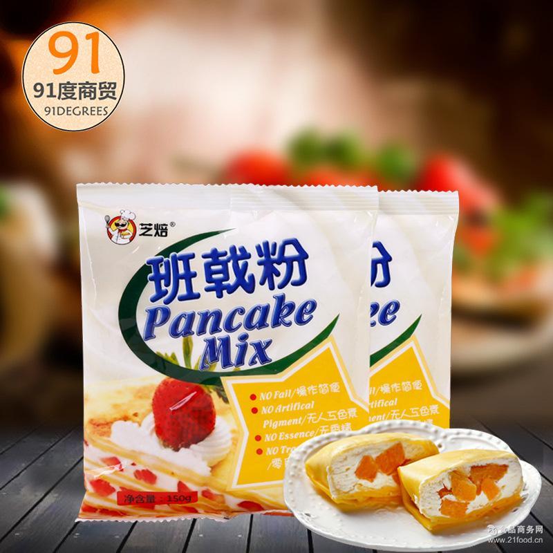 芝焙班戟粉 烘焙原料 港式甜品芒果榴莲班戟千层蛋糕材料袋装150g