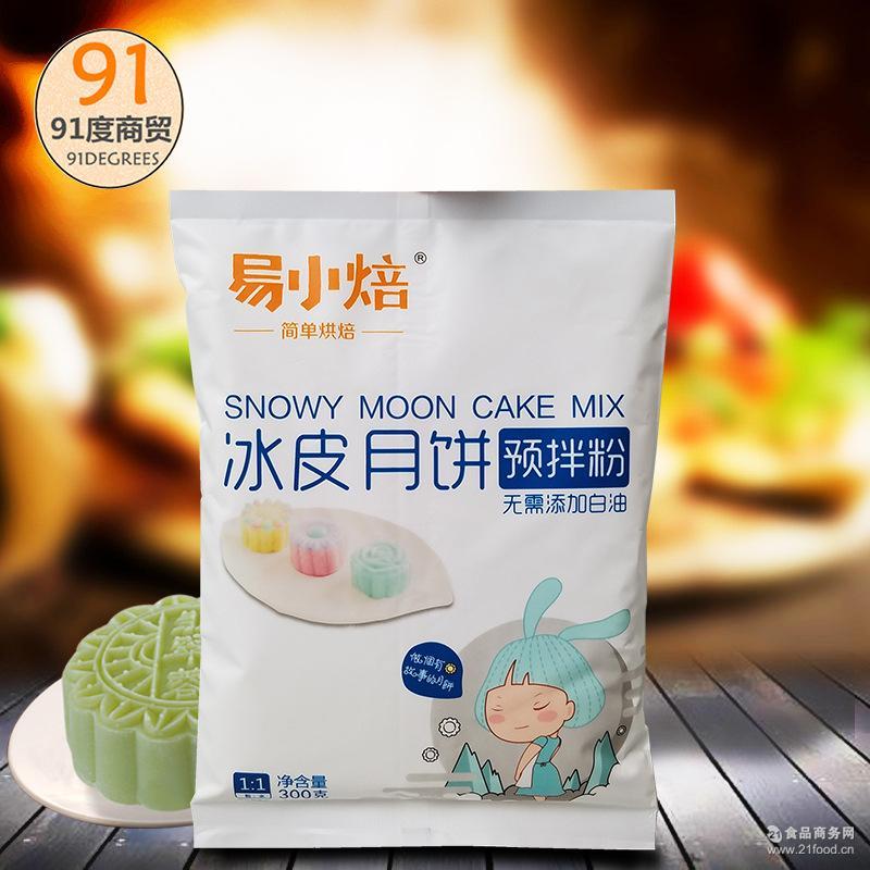 易小焙冰皮粉月饼粉雪媚娘冰皮月饼预拌粉皮diy糕点烘焙原料300g
