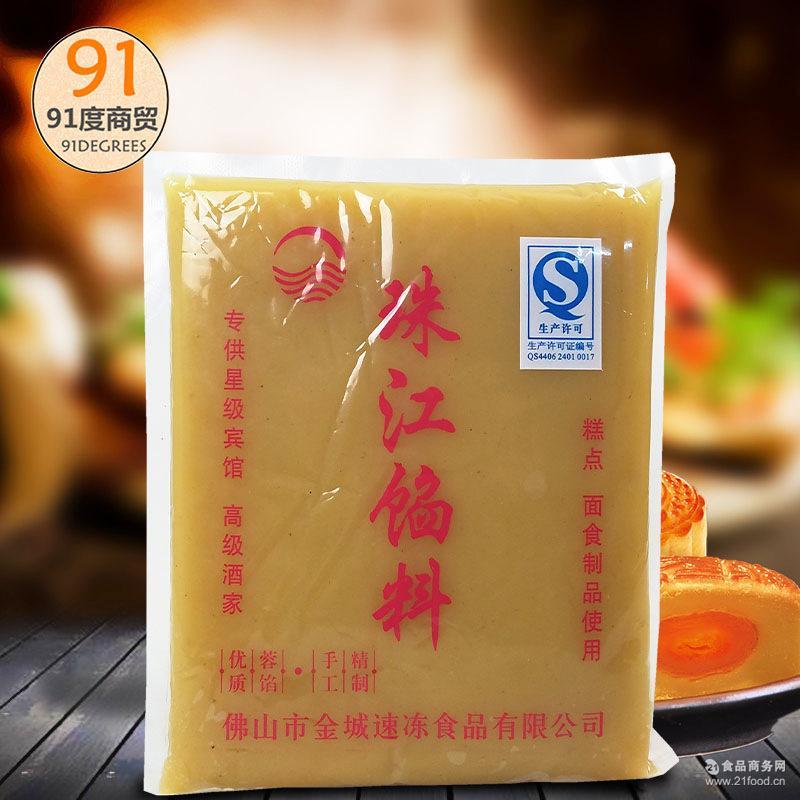 中秋广式冰皮月饼馅料 珠江500g纯正白莲蓉 糕点烘焙食品原料馅料