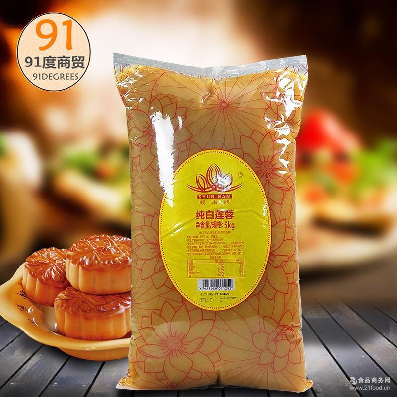 批发顺南经典纯白莲蓉5KG 蛋黄酥 广式冰皮月饼馅料 5公斤*2包/件