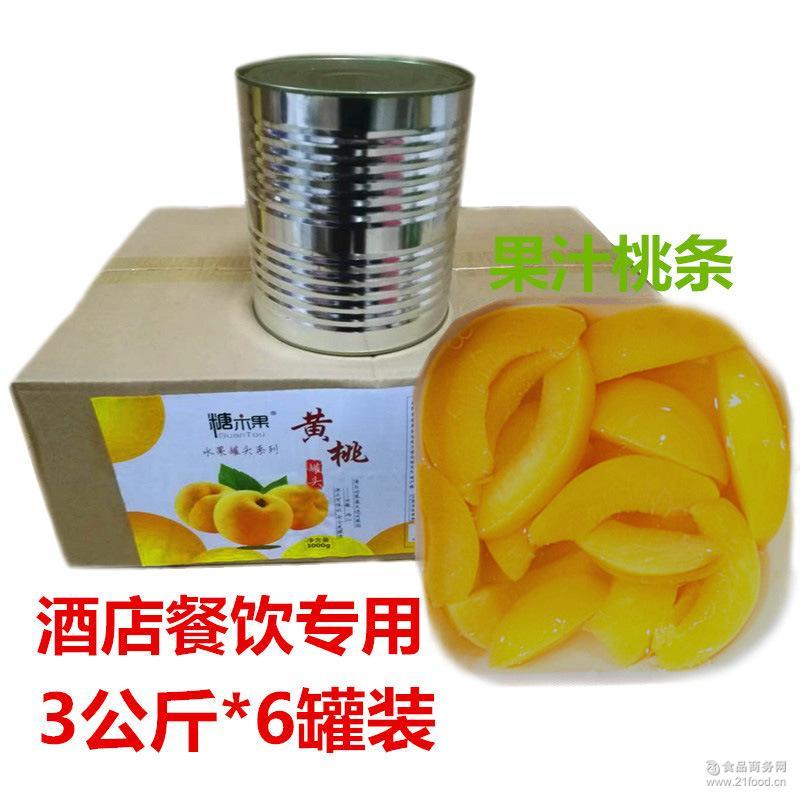 规则果汁桃条3KG*6罐装 烘焙 火锅店 黄桃罐头餐饮