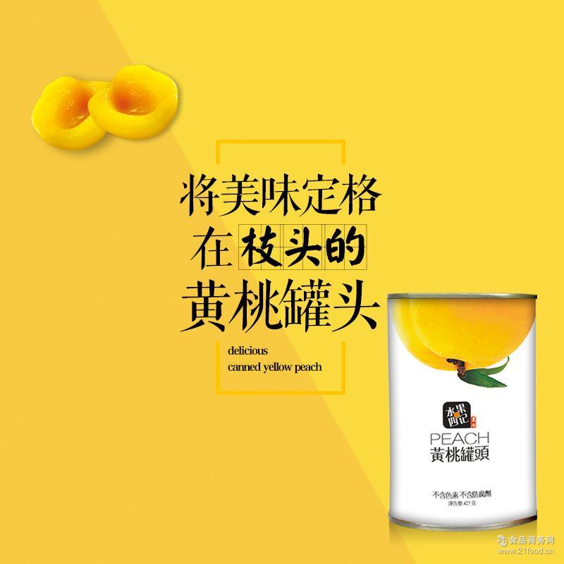 水果四记黄桃罐头425g*2罐装脆甜口感纯正厂家直销包邮 可代发