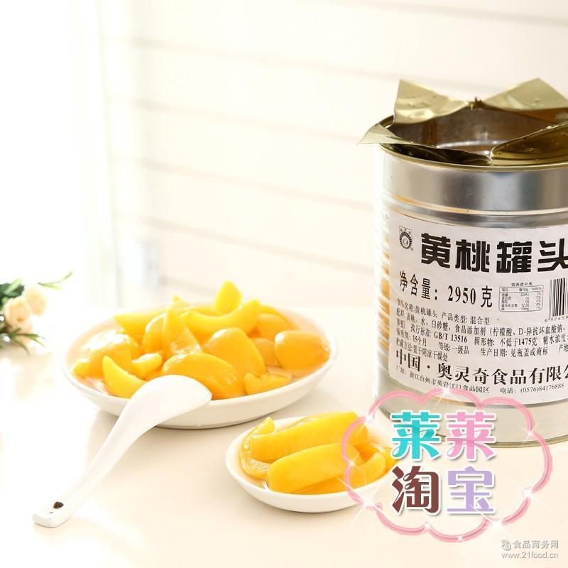 奥灵奇 糖水黄桃罐头 浙江* 水果罐头3公斤餐厅冷饮店专用