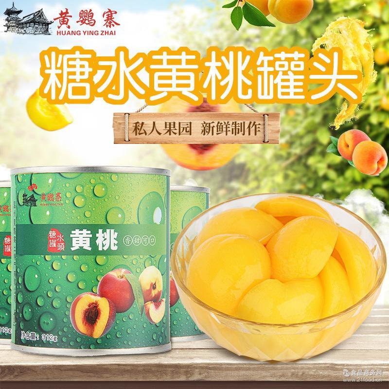 黄鹦寨糖水黄桃罐头水果食品罐头批发零售厂家直销312g*6罐礼盒装
