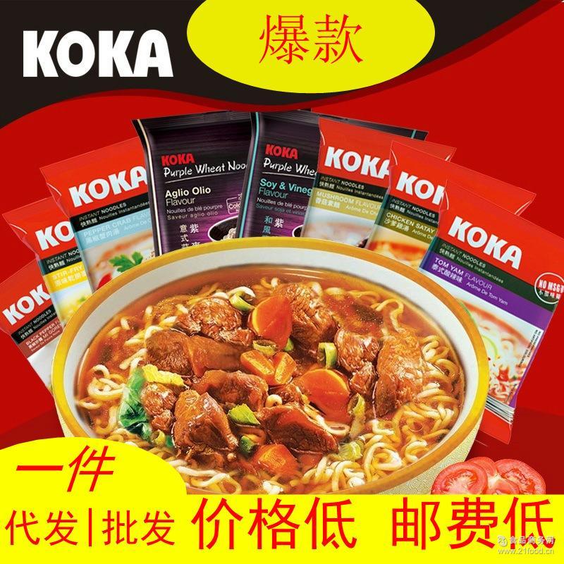 新加坡KOKA可口方便炒泡面85g休闲零食小吃学校商超市 1件代发