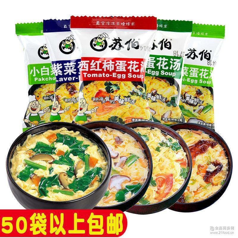 苏伯汤6g菠菜紫菜西红柿小白菜蛋花汤包即食速溶芙蓉鲜蔬速食蔬菜