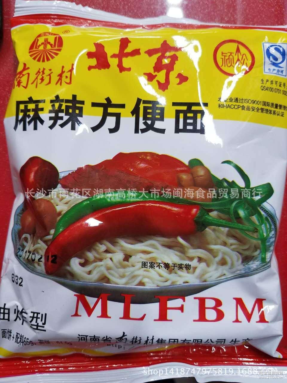 厂家正品北京方便面南街村麻辣面40包*62g方便面零食特产批发
