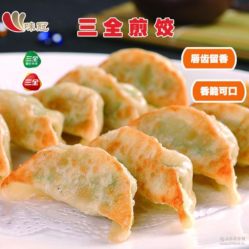 三全煎饺6包*960G 约288个 中华煎饺猪肉白菜馅早餐早点餐厅面点