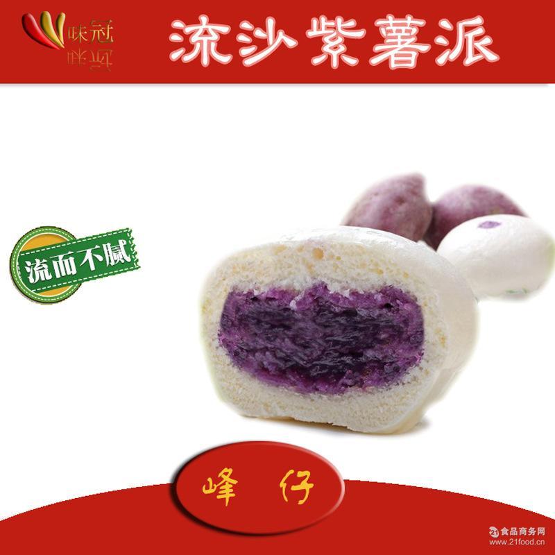 【峰仔】流沙紫薯派甜品花式点心480g 中式点心包子面点 *12包