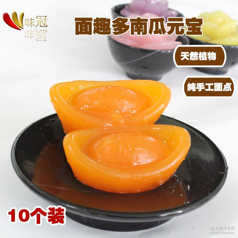 面趣多南瓜元宝220g*20包 港式茶餐厅点心 速冻面点糕点