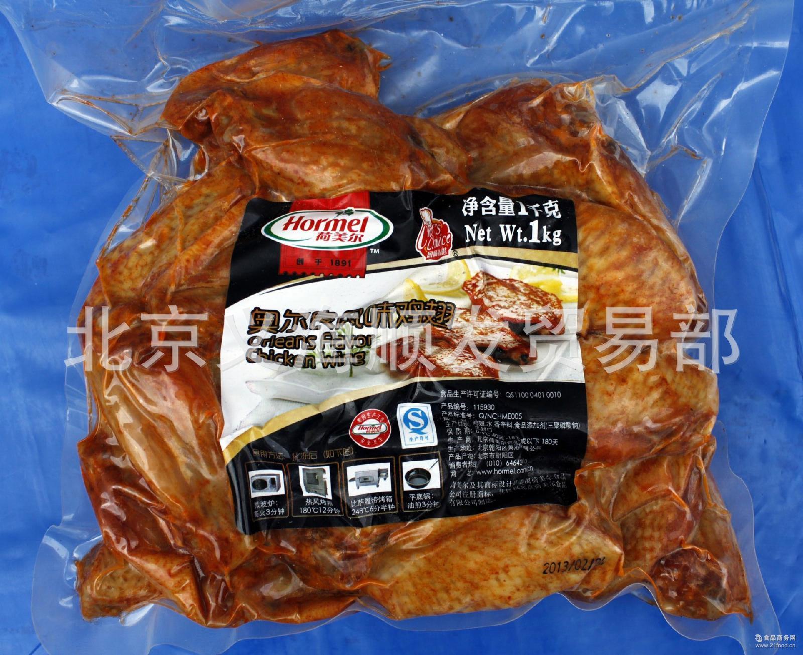 1千克荷美尔奥尔良风味鸡翅 整箱优惠 批发销售