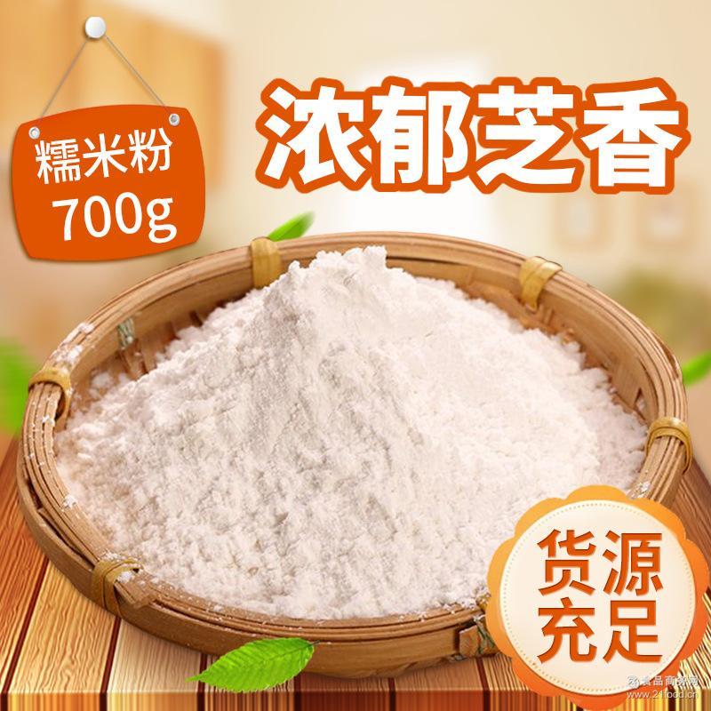 700g水磨糯米粉 汤圆糯米粉批发 膨化熟糯米粉 烘焙面粉原料