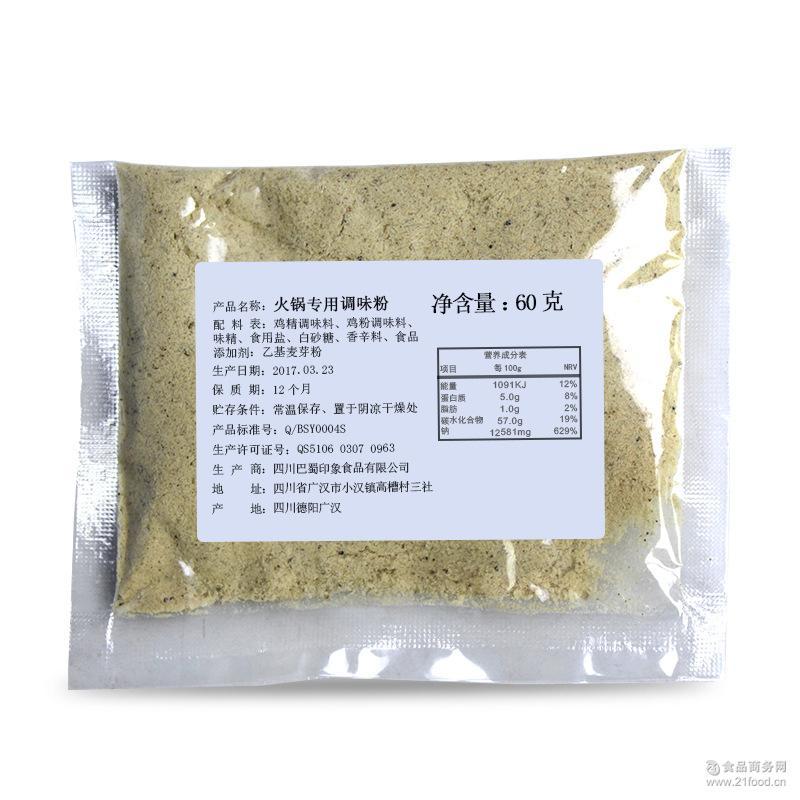 火锅专业调味粉60g/袋 串串香麻辣烫可用餐饮*批发