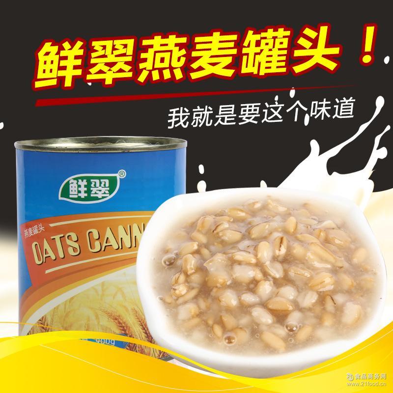燕麦粥甜品原料即食美味早餐罐装 精选优质燕麦罐头900g/罐 批发
