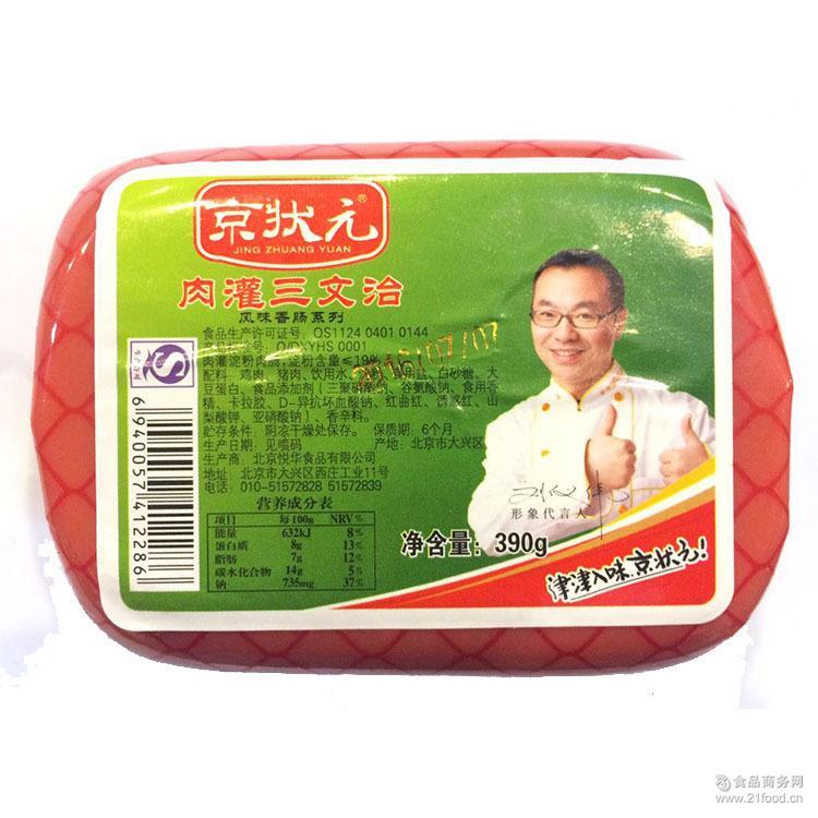 批发京状元三文治香肠肉灌肠火腿390g早方火腿餐饮*一件代发