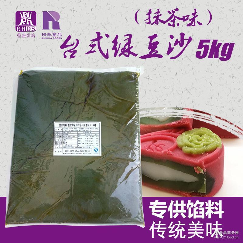 手工原料5千克/包 烘焙*原料台式绿豆沙馅 蛋糕用抹茶味馅料