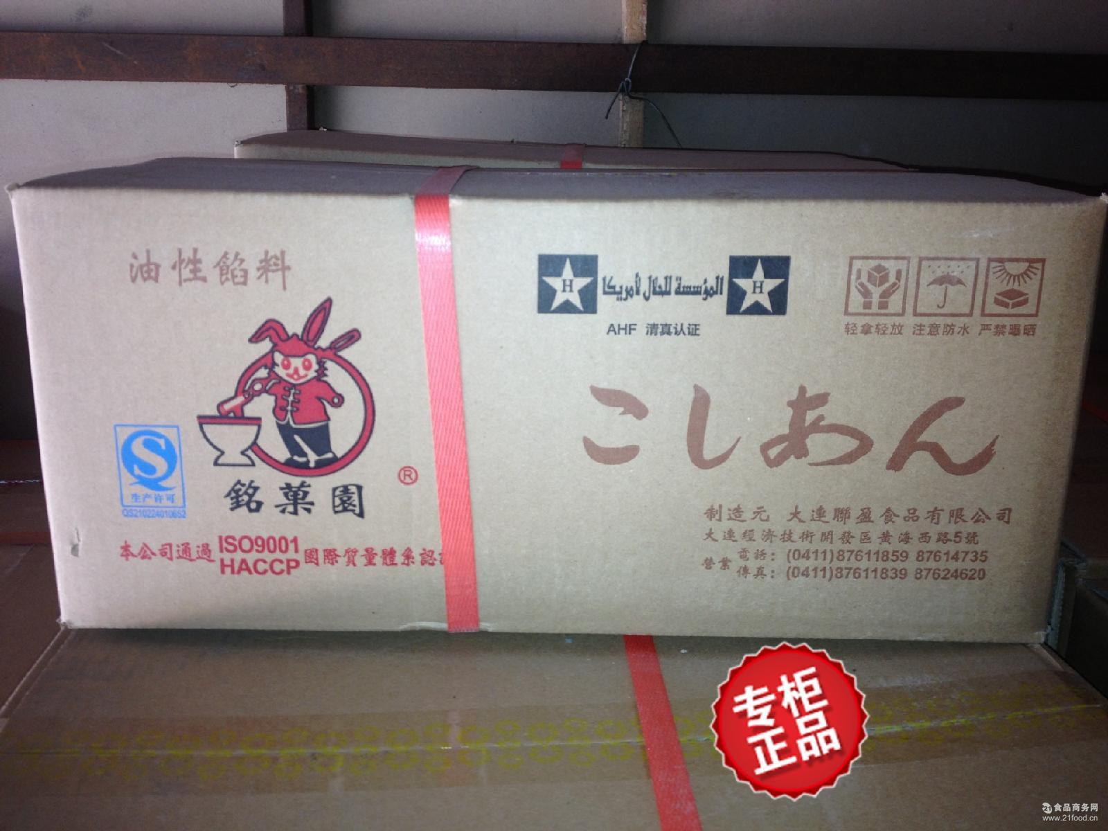 水油性高档月饼专用馅料红豆沙烘焙原料批发江浙沪皖包邮 铭果园