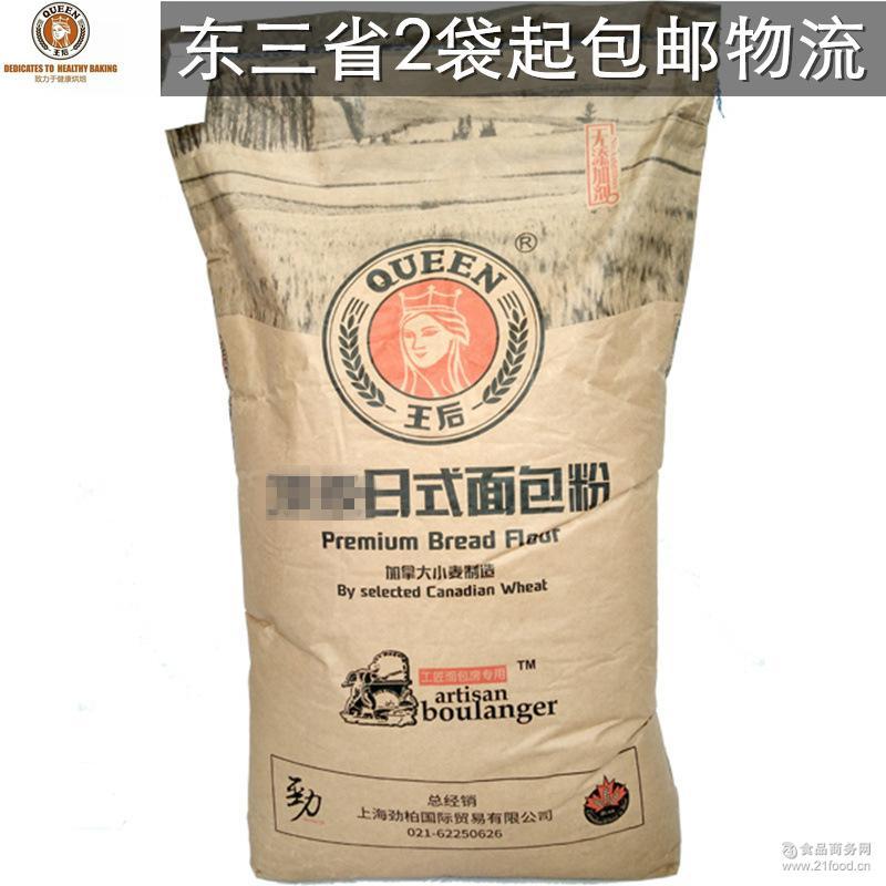 王后牌日式面包粉吐司粉高筋粉小麦面粉原装25kg烘培原料