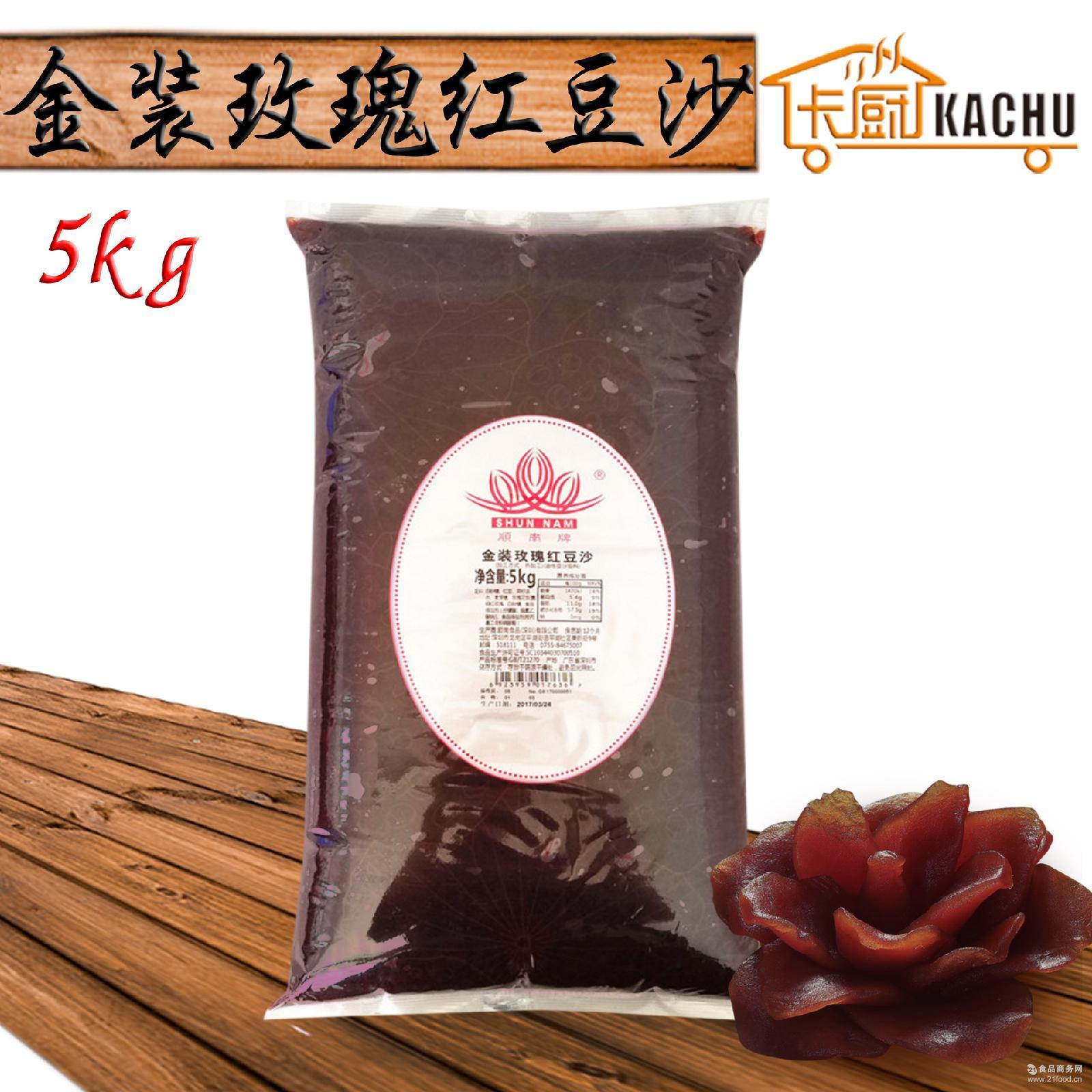 烘 中秋月饼糕点馅料 企业商用烘焙金装 顺南金装玫瑰红豆沙5kg