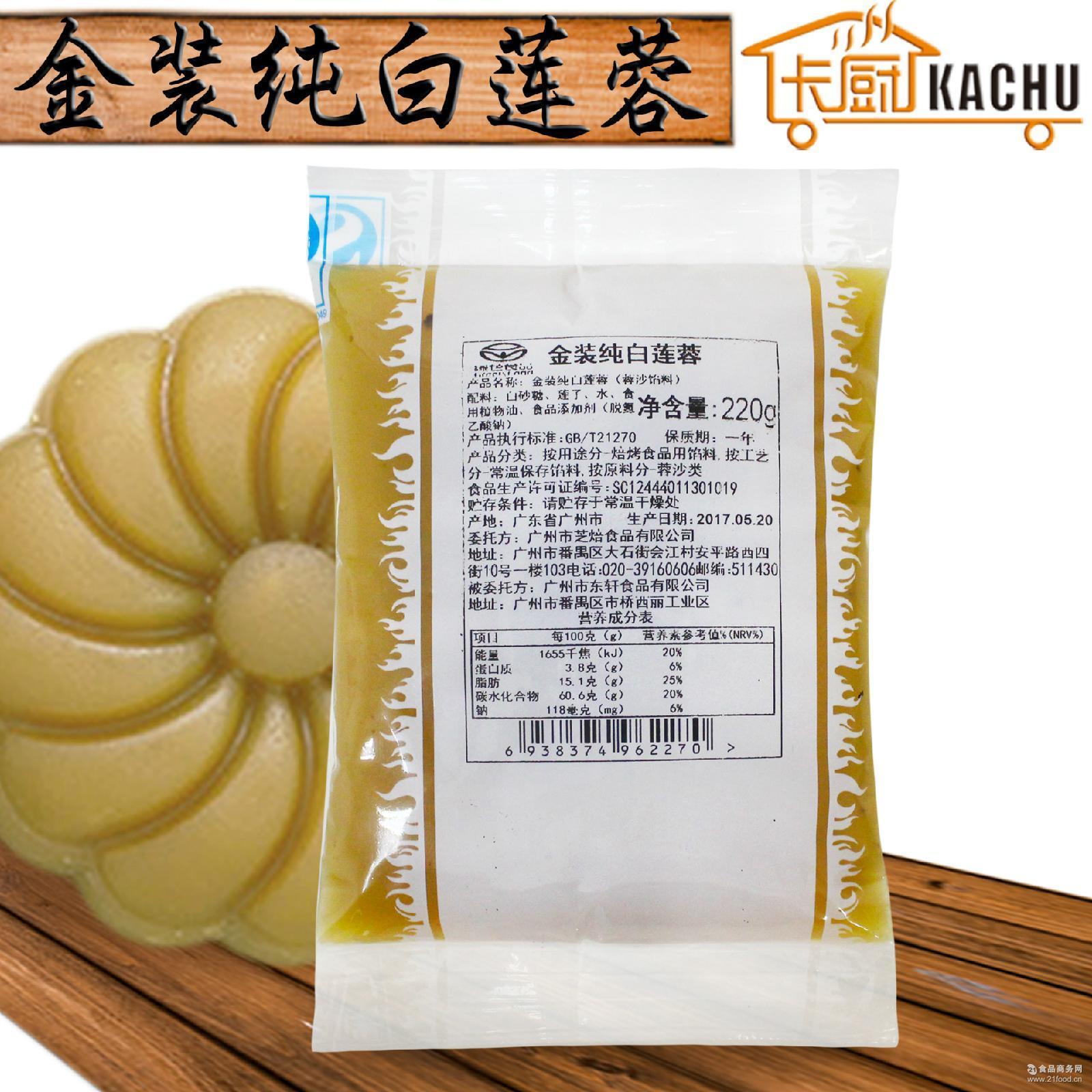 广式月饼糕点夹心原料 中秋冰皮月饼馅料 芝焙金装纯白莲蓉220g