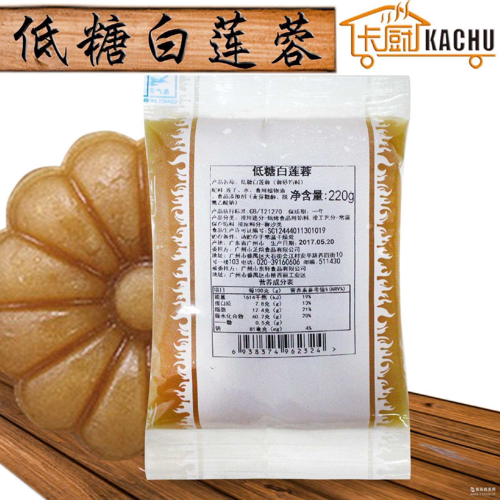 芝焙低糖白莲蓉220g 烘焙原料 糕点夹心 中秋广式冰皮月饼馅料