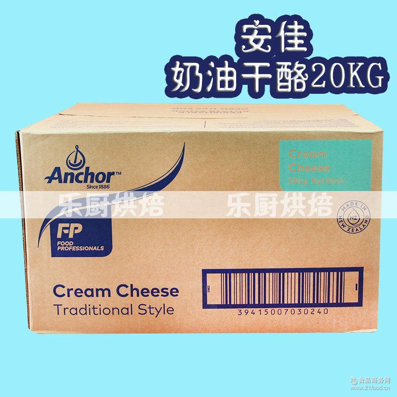 烘焙原料 奶油奶酪 安佳奶油芝士20kg 乳酪蛋糕材料忌廉芝士干酪