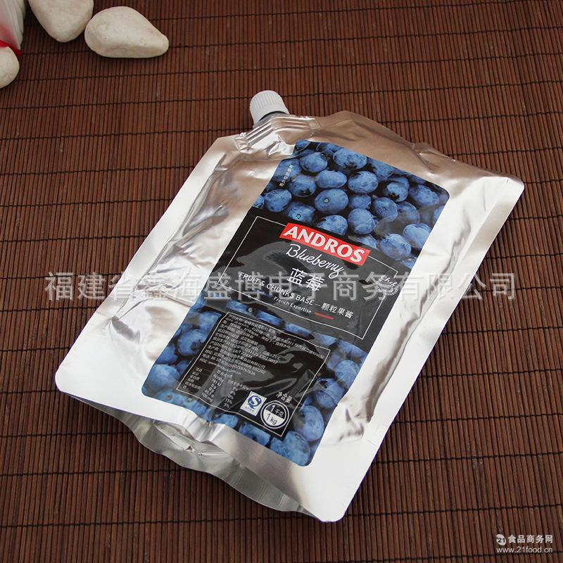 条酱果蓉 冰沙饮料酱 1kg Andros安德鲁蓝莓颗粒馅料果酱