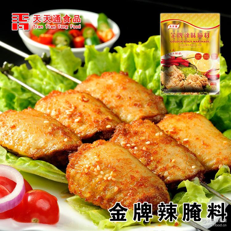 肯德基炸鸡装用烧烤配方*辣风味腌料烤肉串腌料1kg公斤烧烤料
