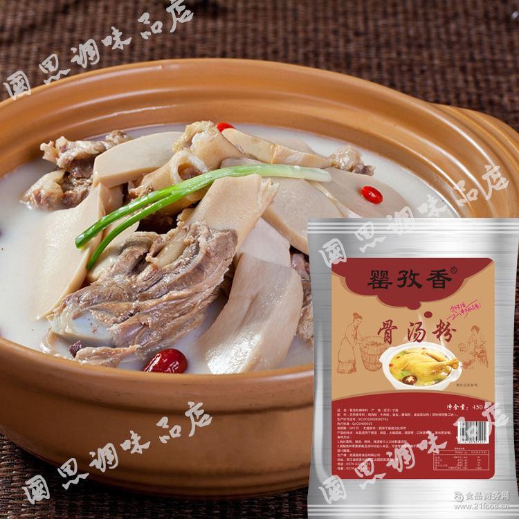 骨汤火锅 熬汤 米线 骨汤粉450克 米粉 罂孜香 麻辣烫调味料