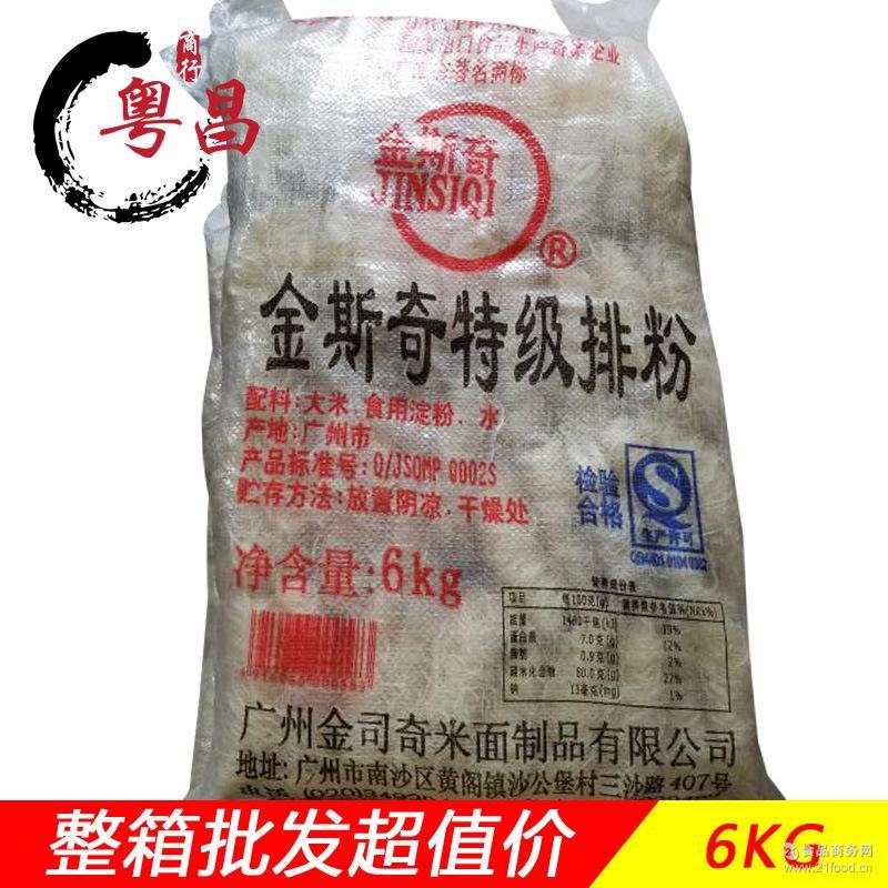 食用方便米粉 优质米粉 批发 炒粉汤粉 金斯奇特级排粉6KG