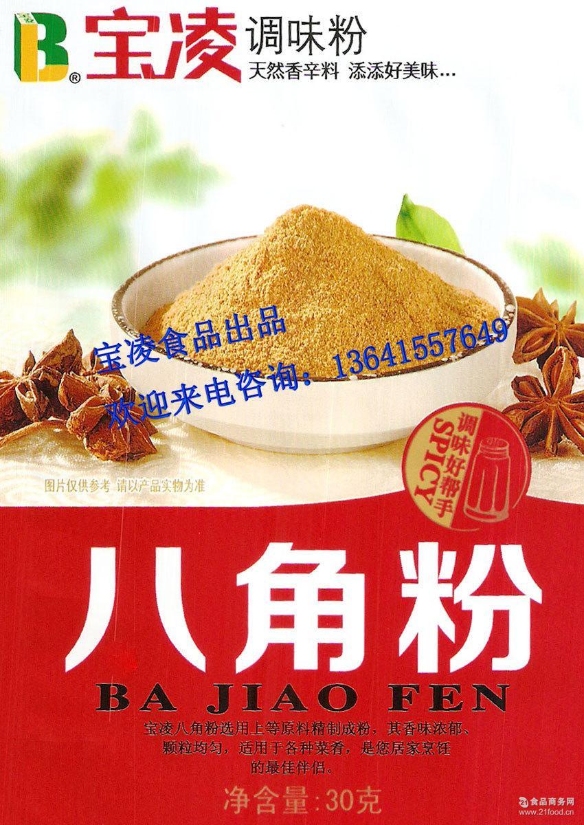 八角粉 精选八角 大茴粉 茴香粉 特纯* 30g袋装 大料粉