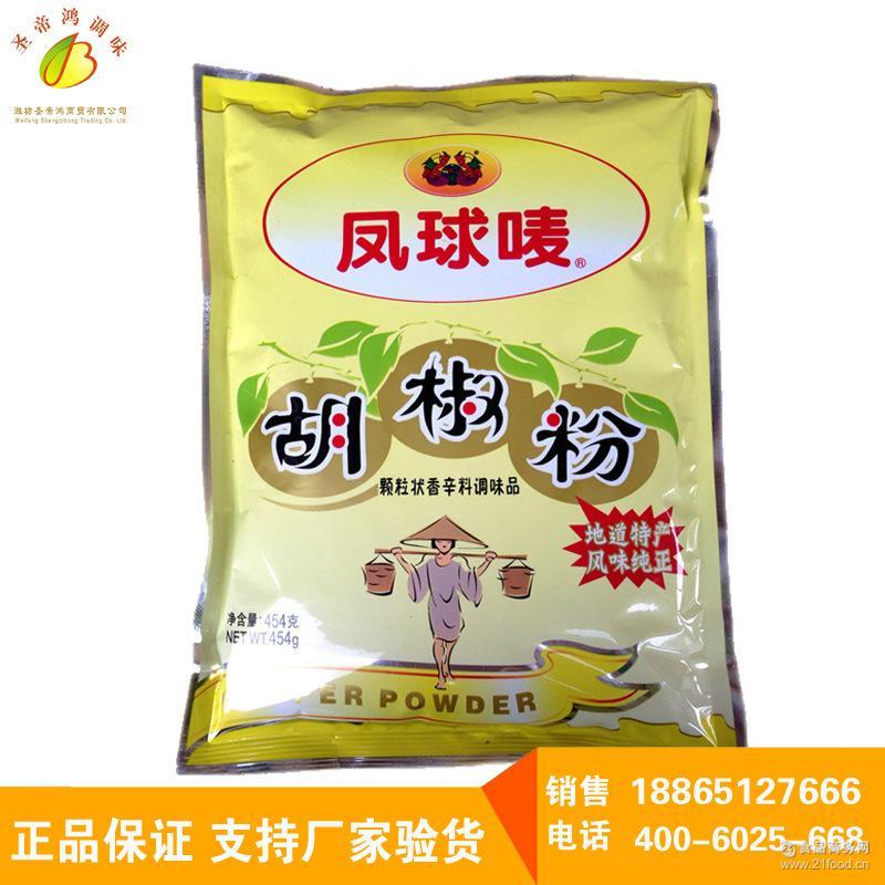 凤球唛胡椒粉500g 特价 白胡椒调料粉批发